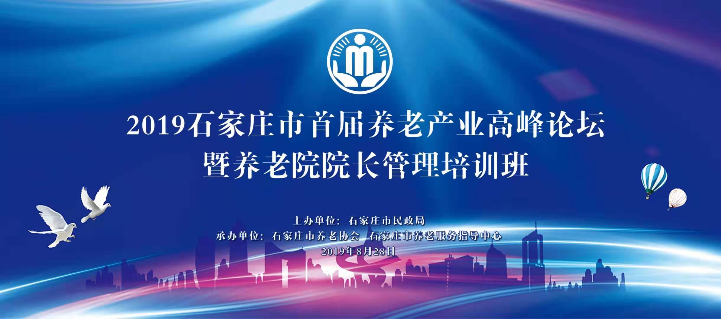 石家庄市首届养老产业高峰论坛成功举办
